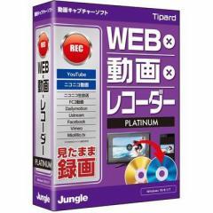 ジャングル  【送料無料】 JP004531 WEB×動画×レコーダー Platinum 【新品・税込】