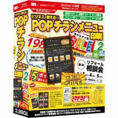 アイアールティー  【送料無料】 IRTB0492 ビジネスで使えるPOP・チラシ・メニュー印刷 2 【新品・税込】