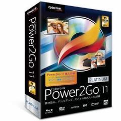 サイバーリンク  【送料無料】 P2G11PLTNM-001 Power2Go 11 Platinum 通常版 (P2G11PLTNM001) 【新品・税込】