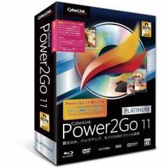 サイバーリンク  【送料無料】 P2G11PLTSG-001 Power2Go 11 Platinum 乗換え・アップグレード版 (P2G11PLTSG001) 【新品・税込】