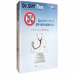 ベビーユニバース  【送料無料】 410000 Dr.Diff-Tex 【新品・税込】