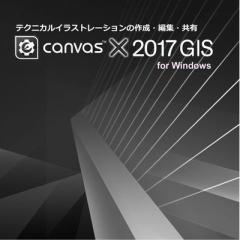 日本ポラデジタル  【送料無料】 N29004 Canvas X 2017 J GIS Windows 【新品・税込】