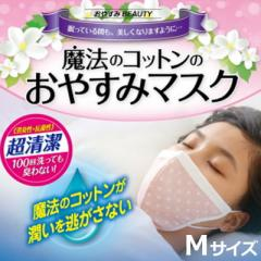 【送料無料】 Lij020-M 魔法のコットンおやすみマスク Mサイズ (Lij020M) 【新品・税込】
