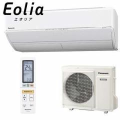 パナソニック  【送料無料】 CS-567CX2-W Eoria(エオリア) 『Xシリーズ』 インバーターエアコン(単相200V) (CS567CX2W) 【新品・税込】