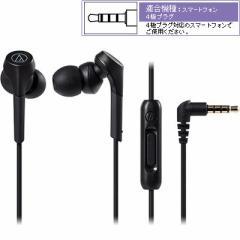 オーディオテクニカ  【送料無料】 ATH-CKS550XiS-BK 【ハイレゾ音源対応】 スマートフォン用イヤホン (ブラック)  【新品・税込】