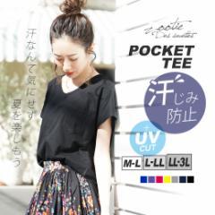 6b15c96f9f65 【特別送料無料!】 Tシャツ ゆったり 綿100 吸水 速乾 UVカット