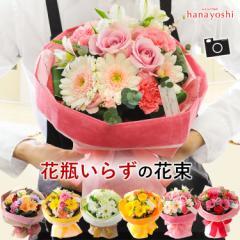 14時までの受付でお急ぎ対応【冷蔵便でお届け】そのままブーケ花瓶いらずの花束 送料無料 生花 誕生日 プレゼント 女性 母 祖母
