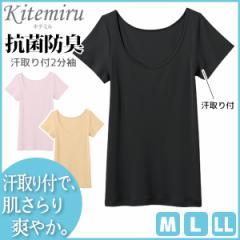 Kitemiru キテミル 肌さらり爽やか 汗取り付き2分袖インナー 半袖シャツ Mサイズ Lサイズ LLサイズ グンゼ GUN