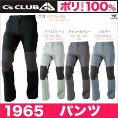 作業ズボン リフレクションアクティブパンツ 作業服 作業着 ワークパンツ Cs'CLUB cs-1965