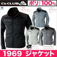 ブルゾン リフレクションアクティブジャケット 作業服 作業着 作業ジャンパー Cs'CLUB cs-1969
