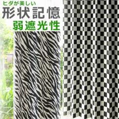 カーテン 遮光 遮光カーテン 形状記憶 2級程度 ゼブラ チェック 2枚組 白黒 ブラック ホワイト 100幅3サイズ 2枚セッ