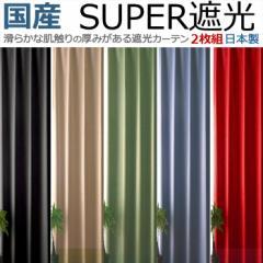 カーテン 1級遮光 遮光カーテン 一級 2枚組 無地 TD51 100幅3サイズ 2枚セット 赤 黒 レッド ブラック ベージュ