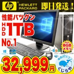 デスクトップパソコン 中古 第3世代Corei5 店長おまかせhpデスクトップ Windows10 Office付き 中古パソコ