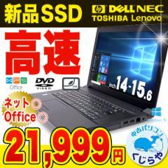 高速起動&初期設定不要!ノートパソコン 中古 Office付き 新品 SSD Windows10  店長おまかせ14-15インチ