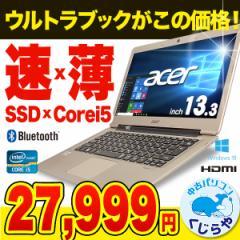 週替わりセール ノートパソコン 中古 Office付き ウルトラブック SSD 薄型 Windows10 Acer Aspire