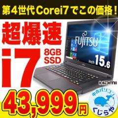 超爆速 第4世代 Corei7 ノートパソコン 中古 Office付き 8GB SSD 第4世代 Windows10 富士通 L