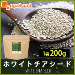 ホワイトチアシード(200g)送料無料 ダイエット サプリメント オメガ 食物繊維 DHA 鉄 亜鉛 葉酸 _JF _在管