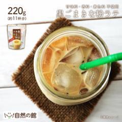 セール 自然の館 黒ごまきな粉ラテ 220g 約11杯分 牛乳要らず きな粉 お茶 紅茶 コーヒー ラテ  訳あり