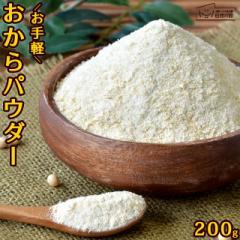 セール お手軽おからパウダー (ドライおから) 200g 送料無料 乾燥おから 食物繊維 ダイエット 便秘解消 美肌 大豆 糖質