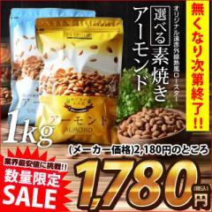 セール 送料無料 アーモンド 無塩・有塩が選べる 素焼きアーモンド1kg (500g×2)  お菓子 ダイエット ナッツ