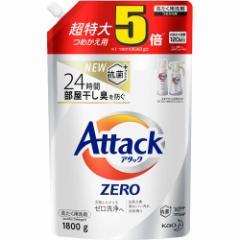 アタックZERO 洗濯洗剤 詰め替え 超特大サイズ(1800g)[つめかえ用洗濯洗剤(液体)]
