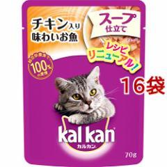 カルカン パウチ チキン入り味わいお魚 スープ仕立て(70g*16袋)[キャットフード(ウェット)]