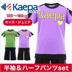 ◆半袖Tシャツ ハーフパンツ 上下セット KAEPA ケイパ 女の子 キッズ ジュニア 半袖 短パン Tスーツ 120 130