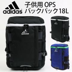 ◆アディダス adidas 子供用 OPSバックパック リュックサック バックパック バッグ 男の子 女の子 横27x縦45x奥