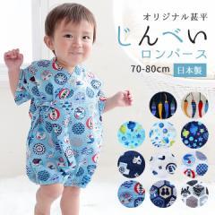 ◆甚平 ロンパース 甚平ロンパース 男の子 ベビー 赤ちゃん 和柄( 11色 日本製 綿100% )70cm/80cm