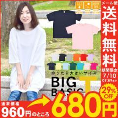 059d7dff995595 Tシャツ レディース 半袖 大きいサイズ 無地 シンプル ビッグTシャツ ゆったり トップス カジュアル 吸水速