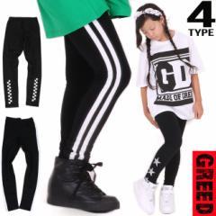【メール便送料無料】キッズ ダンス ヒップホップ 個性的 GREED 10分丈 レギンス パンツ【G100】GK297/GK29
