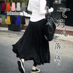 春新作 スカート マキシスカート とろみ フレア マキシ丈 大きいサイズ Aライン レディース ボトムス(b177)(メール便送