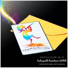 ★送料無料★品薄商品!!【Kokopelli Rainbow Card(ココペリ レインボーカード)】財布などに入れる幸運の精霊