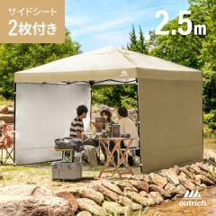 タープテント 2.5m 250 送料無料 タープ テント テントタープ サイドシート 簡単 軽量 uvカット uv加工 紫外線