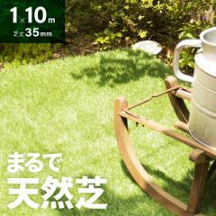 人工芝 ロール 1m×10m 芝丈35mm 送料無料 人工芝 芝生マット 人工芝生 人工芝マット 人工芝ロール 芝生 ロールタイ