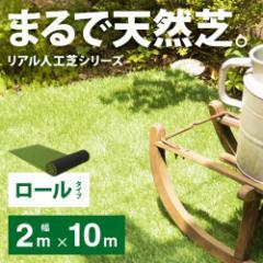 人工芝 ロール 2m×10m 芝丈35mm 送料無料 人工芝 芝生マット 人工芝生 人工芝マット 人工芝ロール 芝生 ロールタイ