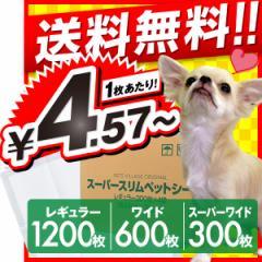 ペットシーツ 薄型 スーパースリムペットシーツ 1ケース レギュラー 1200枚 ワイド 600枚 スーパーワイド 300枚 ■