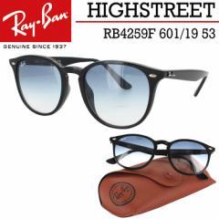 レイバン サングラス Ray-Ban RB4259F 601/19 53 HIGHSTREET フルフィットモデル メンズ レデ