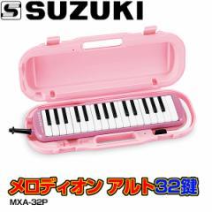 【ドレミシール1枚付!!】SUZUKI(鈴木楽器)鍵盤ハーモニカ「MXA-32P(ピンク)」アルト メロディオン(32鍵盤)MX