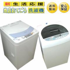 S-02おてごろ洗濯機4.2K〜4.5Kまで【中古洗濯機】【洗濯機中古】【洗濯機送料無料】