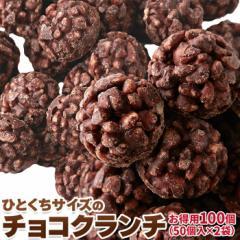 1000円OFFクーポン配布中!ひとくちサイズの チョコクランチ 100個(50個×2袋) 個包装だからプレゼントやお土産にぴっ