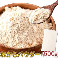 1000円OFFクーポン配布中!おから パウダー 500g 小麦粉と同じようなキメの細かさで使いやすく仕上げた!!/送料無料/メ