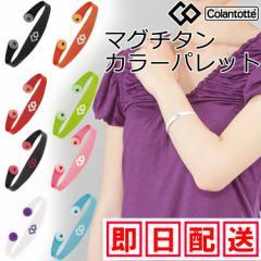 コラントッテ Colantotte マグチタン カラーパレット 正規品