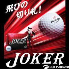 【即納!】ブリヂストンゴルフ ジョーカー ゴルフボール 1ダース(12球入)[BRIDGESTONE GOLF JOKER]