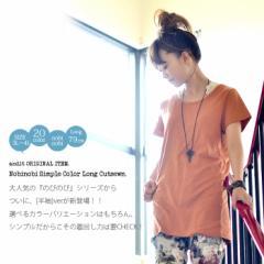 【and it_】のびのびストレッチ半袖シンプルロングカットソー(3L・4L)大きいサイズ/トップス