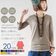 【and it_】シンプルカラー7分袖ロングカットソー(3L・4L)/レディース/無地/サイ/トップス/日本製