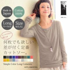 【and it_】NEW★シンプルカラーロングカットソートップス 日本製 綿100%