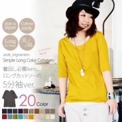 【and it_】シンプルカラー5分袖ロングカットソー(3L・4L)(レディース Tシャツ)