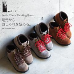 【andit_】スエードタッチトレッキングブーツ(レディース 靴 雑誌Soup掲載