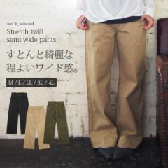 ストレッチツイルセミワイドパンツ【M】【L】【LL】【3L】【4L】(レディース ボトムス ワイドパンツ ロングパンツ スト